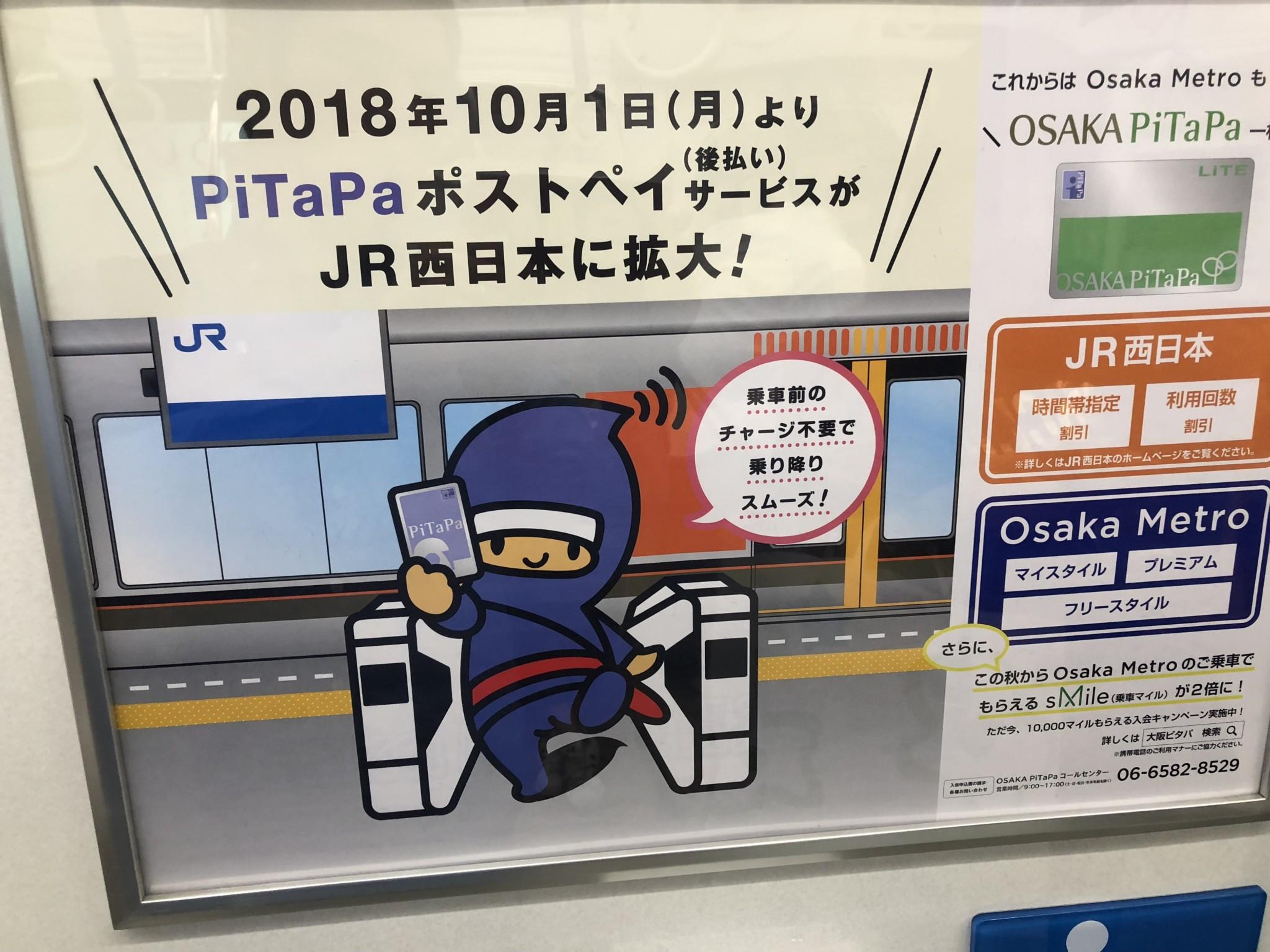 Jr ピタパ